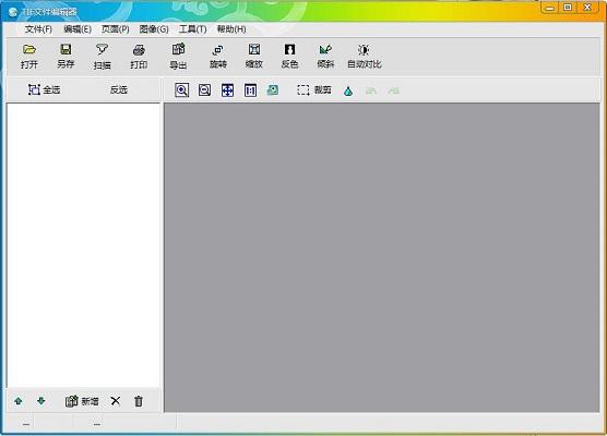 TIF文件编辑器截图0
