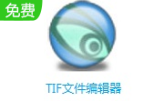 TIF文件编辑器段首LOGO