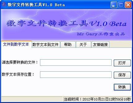 数字文件转换工具截图0