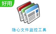 隐心文件监控工具段首LOGO