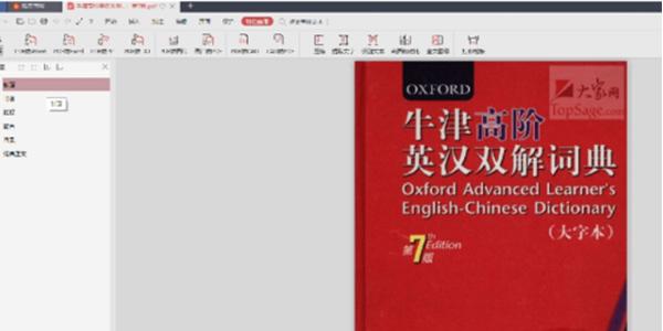 牛津高阶英汉双解词典.jpg