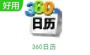 360日历段首LOGO