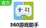360游戏助手段首LOGO