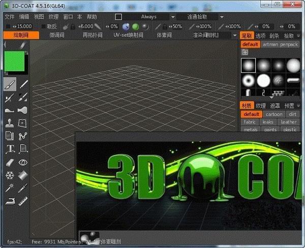 3D-Coat截图0