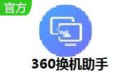 360换机助手段首LOGO