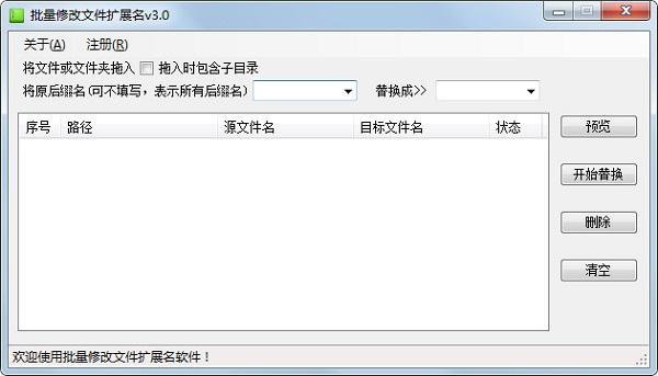 海鸥批量修改文件扩展名截图0