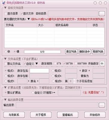 文件名批量修改工具截图0
