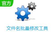 文件名批量修改工具段首LOGO