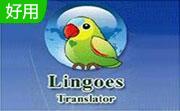Lingoes灵格斯