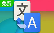 GoogleTranslate段首LOGO