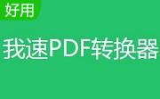 我速PDF轉換器