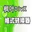 枫叶DivX格式转换器 1.0.0.0 官方版