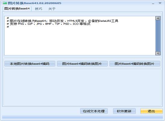 图片转换Base64编码器截图0