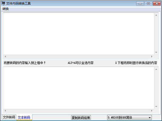 文件内码转换工具截图0