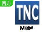 译网通段首LOGO