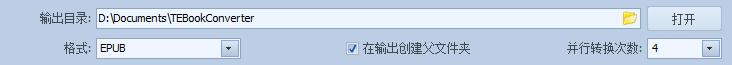 TEBookConverter(电子书转换工具) v2.0.0.257汉化版