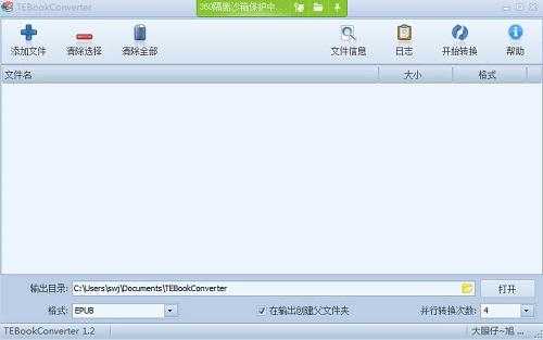 TEBookConverter(电子书转换工具)截图0