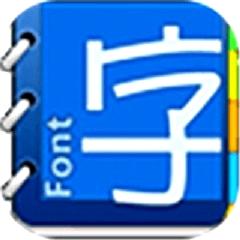 POP字体转换器官方版