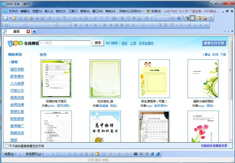 wps office 2015最新版 wps office 2015官方下载 wps office 2015 2015
