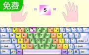 指法練習打字軟件