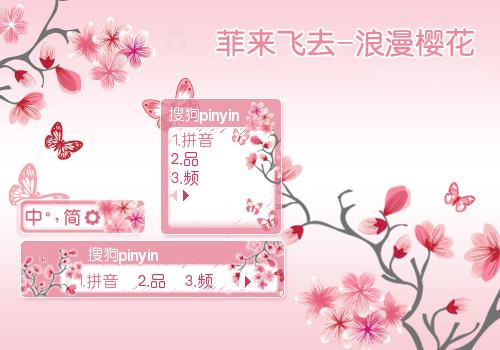 搜狗拼音输入法win10专版截图6
