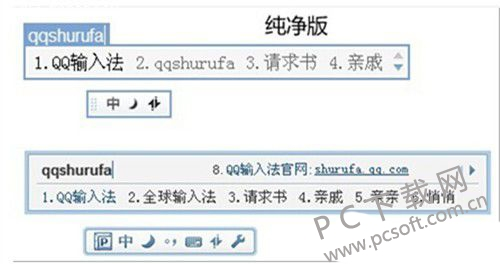 QQ拼音输入法截图4