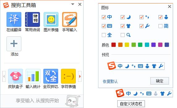 搜狗拼音输入法win10专版截图4
