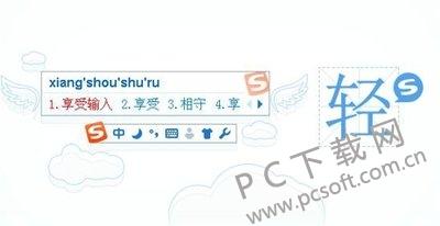 搜狗拼音输入法-2.jpg