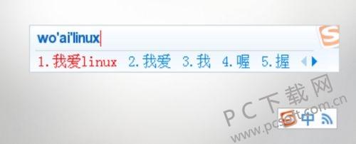 搜狗输入法linux版-2.jpg