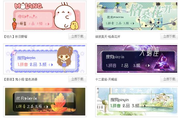 搜狗拼音输入法win10专版截图2