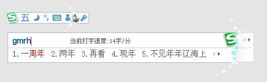搜狗五笔输入法-1.jpg
