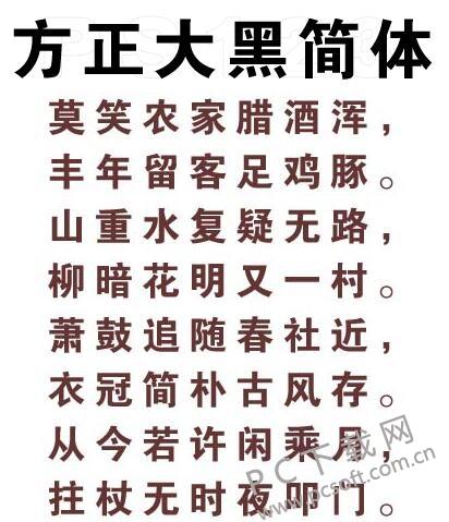 方正大黑简体-1.jpg