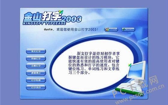 金山打字通2003-1.jpg