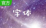 monaco字体段首LOGO