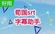 荀国srt字幕助手段首LOGO