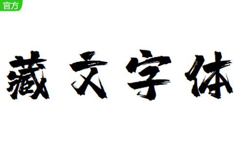 藏文字体段首LOGO