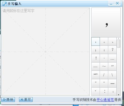 手写输入法截图0