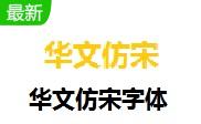 华文仿宋字体段首LOGO