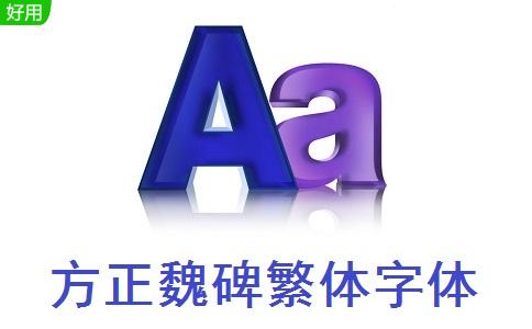 方正魏碑繁体字体段首LOGO