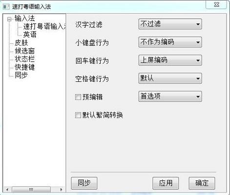 速打粤语输入法截图0