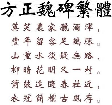 方正魏碑繁体字体截图0