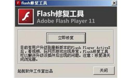 Flash修复工具截图0
