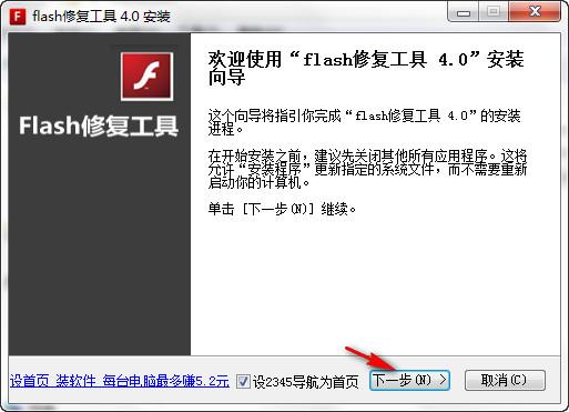 Flash修复工具截图2