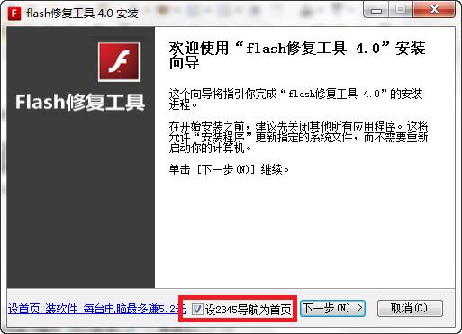 Flash修复工具截图4