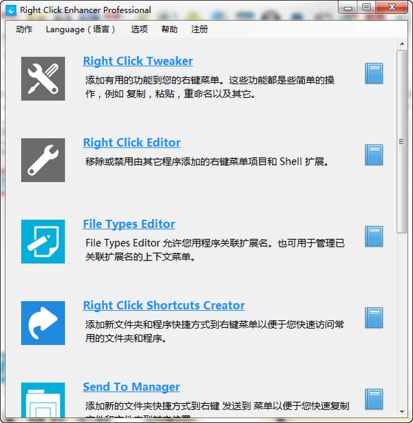 win7鼠标右键菜单设置(Right Click Enhancer)