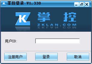 掌控局域网监控软件