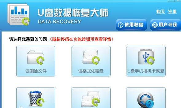 U盘数据恢复大师