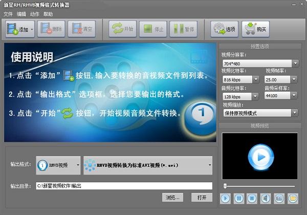 新星RM/RMVB视频格式转换器