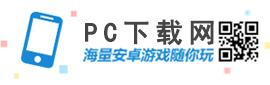 PC下载网
